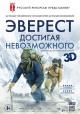 Смотреть фильм Эверест. Достигая невозможного онлайн на Кинопод бесплатно