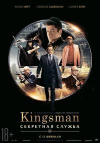 Смотреть Kingsman: Секретная служба онлайн на Кинопод бесплатно