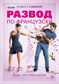 Смотреть Развод по-французски онлайн на Кинопод бесплатно