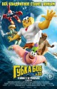 Смотреть фильм Губка Боб в 3D онлайн на Кинопод платно