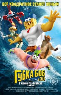 Смотреть Губка Боб в 3D онлайн на Кинопод бесплатно