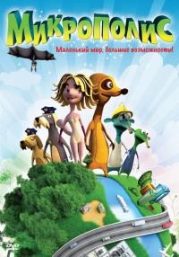 Смотреть Микрополис онлайн на Кинопод бесплатно
