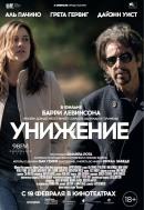 Смотреть фильм Унижение онлайн на Кинопод бесплатно