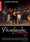Смотреть фильм Рембрандт: Я обвиняю онлайн на Кинопод бесплатно