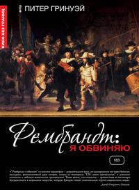 Смотреть Рембрандт: Я обвиняю онлайн на Кинопод бесплатно