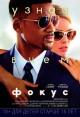 Смотреть фильм Фокус онлайн на Кинопод платно