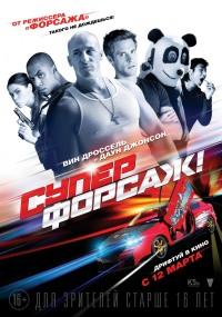 Смотреть Суперфорсаж! онлайн на Кинопод бесплатно