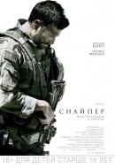 Смотреть фильм Снайпер онлайн на Кинопод платно