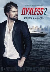 Смотреть Духless 2 онлайн на Кинопод бесплатно