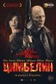 Смотреть фильм Цимбелин онлайн на Кинопод бесплатно