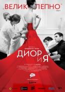 Смотреть фильм Диор и я онлайн на Кинопод бесплатно
