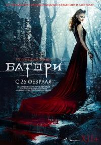 Смотреть Кровавая леди Батори онлайн на Кинопод бесплатно