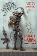 Смотреть фильм Робот по имени Чаппи онлайн на Кинопод платно