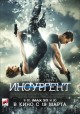 Смотреть фильм Дивергент, глава 2: Инсургент онлайн на Кинопод бесплатно