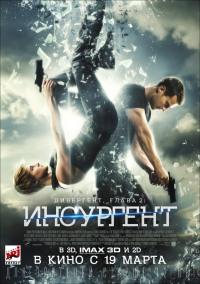 Смотреть Дивергент, глава 2: Инсургент онлайн на Кинопод бесплатно