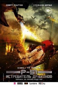 Смотреть P-51: Истребитель драконов онлайн на Кинопод бесплатно