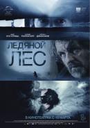 Смотреть фильм Ледяной лес онлайн на Кинопод бесплатно
