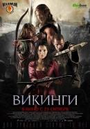 Смотреть фильм Викинги онлайн на Кинопод бесплатно