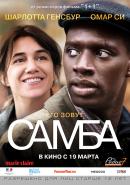Смотреть фильм Самба онлайн на Кинопод бесплатно