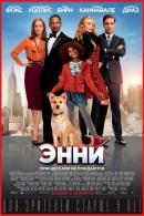 Смотреть фильм Энни онлайн на Кинопод бесплатно