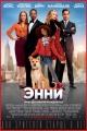 Смотреть фильм Энни онлайн на Кинопод платно