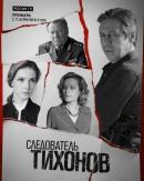 Смотреть фильм Следователь Тихонов онлайн на Кинопод бесплатно