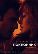 Смотреть фильм Поклонник онлайн на Кинопод бесплатно
