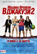 Смотреть фильм Машина времени в джакузи 2 онлайн на Кинопод бесплатно