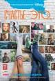 Смотреть фильм Счастье – это... онлайн на Кинопод бесплатно