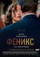Смотреть фильм Феникс онлайн на Кинопод бесплатно