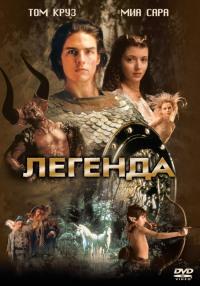 Смотреть Легенда онлайн на Кинопод бесплатно
