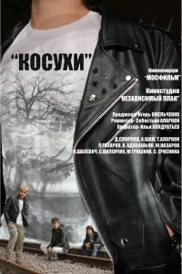 Смотреть Косухи онлайн на Кинопод бесплатно