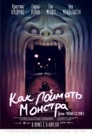 Смотреть фильм Как поймать монстра онлайн на Кинопод бесплатно