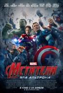 Смотреть фильм Мстители: Эра Альтрона онлайн на Кинопод платно