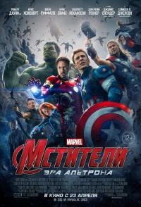 Смотреть Мстители: Эра Альтрона онлайн на Кинопод бесплатно
