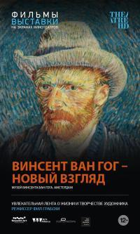 Смотреть Винсент Ван Гог: Новый взгляд онлайн на Кинопод бесплатно