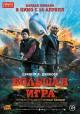 Смотреть фильм Большая игра онлайн на Кинопод бесплатно