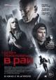 Смотреть фильм Добро пожаловать в рай онлайн на Кинопод бесплатно