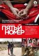 Смотреть фильм Пятый номер онлайн на Кинопод бесплатно