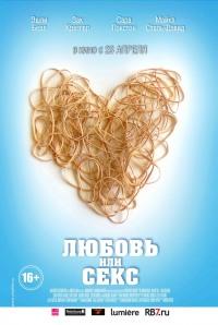 Смотреть Любовь или секс онлайн на Кинопод бесплатно