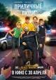 Смотреть фильм Приличные люди онлайн на Кинопод бесплатно