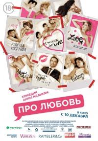 Смотреть Про Любовь онлайн на Кинопод бесплатно