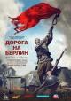 Смотреть фильм Дорога на Берлин онлайн на Кинопод бесплатно