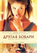 Смотреть фильм Другая Бовари онлайн на Кинопод бесплатно