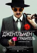 Смотреть фильм Джентльмен грабитель онлайн на Кинопод бесплатно