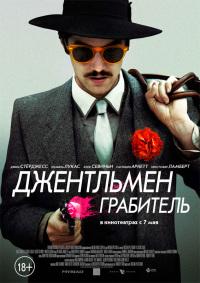 Смотреть Джентльмен грабитель онлайн на Кинопод бесплатно