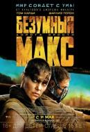 Смотреть фильм Безумный Макс: Дорога ярости онлайн на Кинопод бесплатно