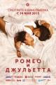 Смотреть фильм Ромео и Джульетта онлайн на Кинопод бесплатно