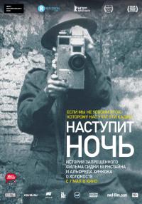 Смотреть Наступит ночь (с русскими субтитрами) онлайн на Кинопод бесплатно