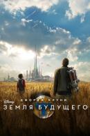 Смотреть фильм Земля будущего онлайн на Кинопод бесплатно